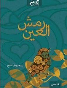 قصص رمش العين - ساحر الكتب