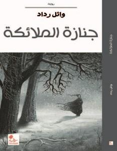 رواية جنازة الملائكة - ساحر الكتب
