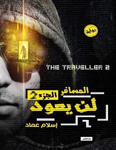 رواية المسافر لن يعود – الجزء الثاني pdf