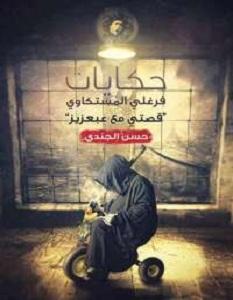 رواية حكايات فرغلي المستكاوي - حسن الجندي
