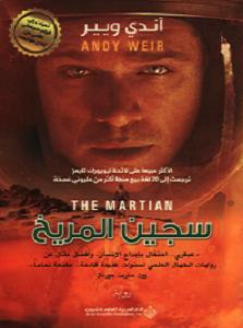 سجين المريخ pdf آندي ويير