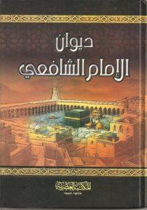 كتاب ديوان الإمام الشافعي - ساحر الكتب