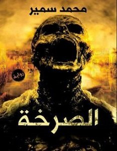 رواية الصرخة – محمد سمير