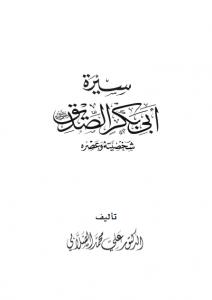 كتاب سيرة أبي بكر الصديق (شخصيته وعصره) – ساحر الكتب
