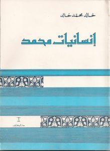 كتاب إنسانيات محمد – ساحر الكتب