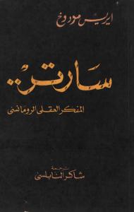 كتاب سارتر (المفكر العقلي الرومانسي) – ساحر الكاتب