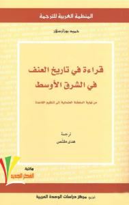 كتاب قراءة في تاريخ العنف في الشرق الأوسط – ساحر الكتب