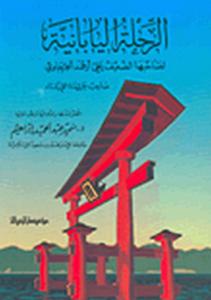 كتاب الرحلة اليابانية – ساحر الكتب