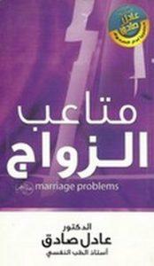 حصريا كتاب متاعب الزواج مجانا pdf – الكاتب عادل صادق - ساحر الكتب