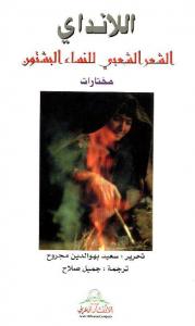 كتاب اللانداي (الشعر الشعبي للنساء البشتون) – ساحر الكتب