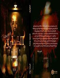 رواية الطوارق - محمود وهبة