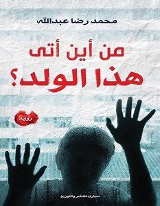 رواية من اين اتي هذا الولد – محمد رضا عبد الله
