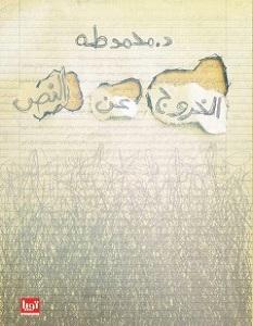 كتاب الخروج عن النص – محمد طه