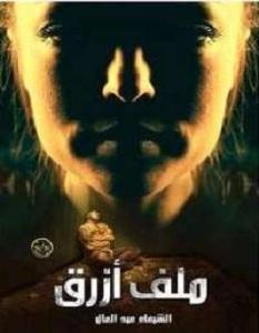 رواية ملف أزرق - الشيماء عبد العال