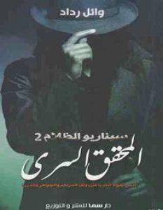 رواية المحقق السري -وائل رداد
