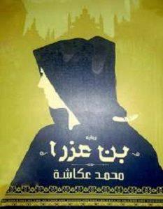 تحميل رواية بن عزرا pdf ساحر الكتب