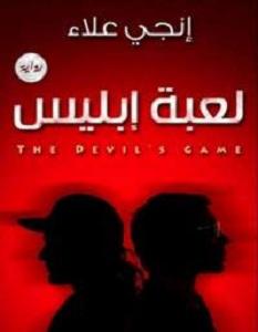 رواية لعبة إبليس - إنجى علاء