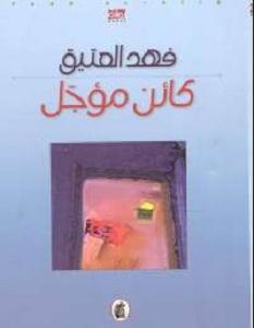 رواية كائن مؤجل - فهد العتيق