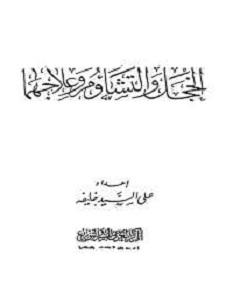 كتاب الخجل والتشاؤم وعلاجهما - على السيد خليفة