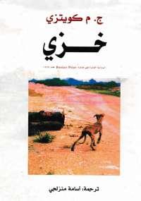 رواية خزي - ج. م. كويتزي