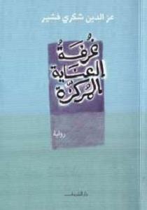 رواية غرفة العناية المركزة - عز الدين فشير
