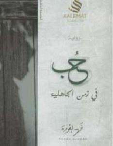 رواية حب فى زمن الجاهلية - فهد العودة