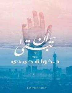رواية أن تبقى - خولة حمدي