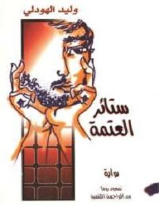 رواية ستائر العتمة - وليد الهودلى