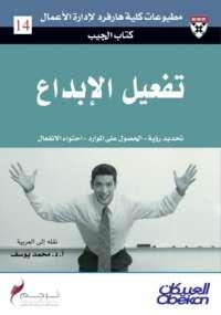 كتاب تفعيل الإبداع - كومار نوشر