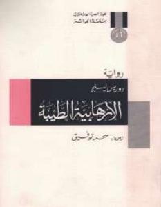 رواية الإرهابية الطيبة - دوريس ليسنج