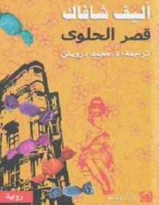 رواية قصر الحلوى