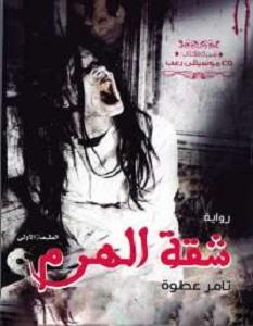 تحميل رواية شقة الهرم pdf عصير الكتب