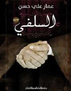 رواية السلفى - عمار على حسن