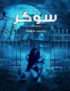 رواية سوكر - محمد حلاوة