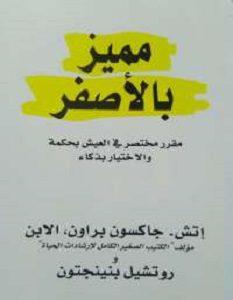 تحميل كتاب مميز بالأصفر pdf عصير الكتب