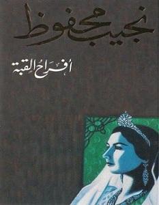 رواية افراح القبة - نجيب محفوظ