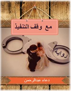 رواية مع وقف التنفيذ – دعاء عبد الرحمن