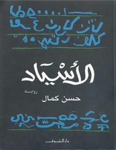 رواية الاسياد - حسن كمال