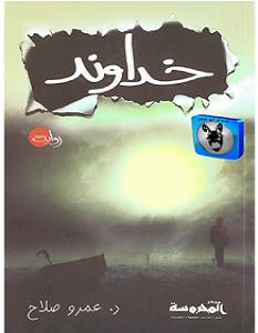 رواية خداوند ــ عمرو صلاح