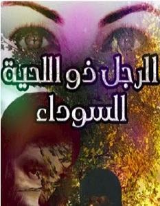 رواية الرجل ذو اللحية السوداء - سامية أحمد