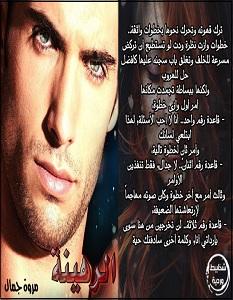 رواية الرهينة - مروة جمال