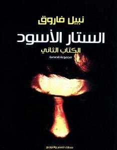 رواية الستار الأسود 2 - نبيل فاروق