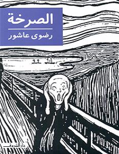 رواية الصرخة - رضوي عاشور
