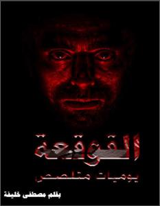 رواية القوقعة - مصطفى خليفة
