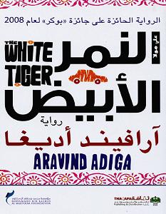 رواية النمر الأبيض - آرافيند أديغا