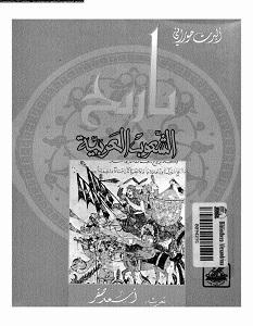 تاريخ الشعوب العربية - ألبرت حوراني