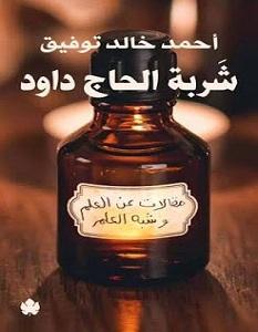 كتاب شربة الحاج داود - احمد خالد توفيق