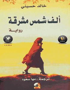 رواية ألف شمس مشرقة - خالد الحسيني