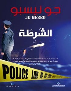 رواية الشرطة - جو نيسبو