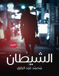 رواية الشيطان - محمد عبدالرازق